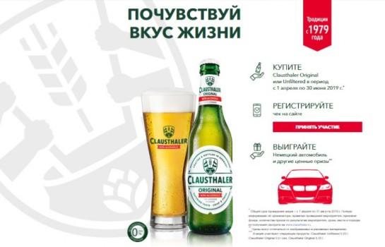 Дегустация безалкогольного пива Clausthaler