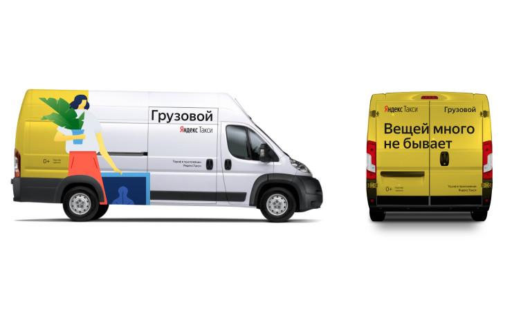 В «Яндекс.Такси» добавили грузовые машины